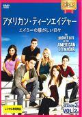 アメリカン・ティーンエイジャー シーズン3〜エイミーの騒がしい日々〜 Vol.2