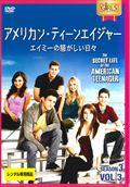 アメリカン・ティーンエイジャー シーズン3〜エイミーの騒がしい日々〜 Vol.3