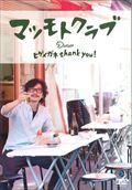 マツモトクラブ ヒゲメガネ thank you!