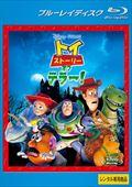 【Blu-ray】トイ・ストーリー・オブ・テラー!