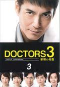 DOCTORS 3 �Ƕ���̾�� ��3��