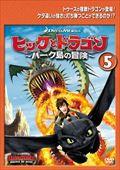 ヒックとドラゴン〜バーク島の冒険〜 vol.5