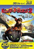��Blu-ray�ۥҥå��ȥɥ饴��2 ��3D��
