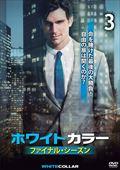 ホワイトカラー ファイナル・シーズン vol.3