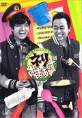 ネリさまぁ〜ず Vol.4