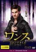 ワンス・アポン・ア・タイム シーズン2 Vol.8