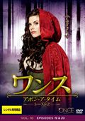 ワンス・アポン・ア・タイム シーズン2 Vol.10