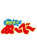 地獄先生ぬ〜べ〜 Vol.4