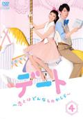 デート 〜恋とはどんなものかしら〜 4