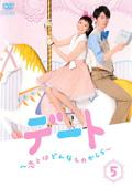 デート 〜恋とはどんなものかしら〜 5