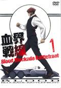 血界戦線 1