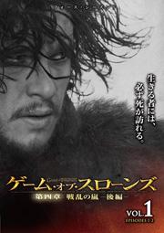 ゲーム・オブ・スローンズ 第四章:戦乱の嵐-後編- Vol.1