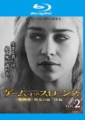 【Blu-ray】ゲーム・オブ・スローンズ 第四章:戦乱の嵐-後編- Vol.2