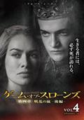 ゲーム・オブ・スローンズ 第四章:戦乱の嵐-後編- Vol.4