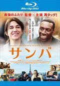 【Blu-ray】サンバ
