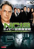 NCIS �ͥ��ӡ��Ⱥ��ܺ��� ��������4 vol.10