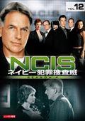NCIS �ͥ��ӡ��Ⱥ��ܺ��� ��������4 vol.12