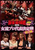麻雀最強戦2015 女流プロ代表決定戦 桜の陣 下巻 決勝卓