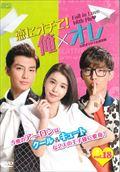 恋にオチて!俺×オレ <台湾オリジナル放送版> Vol.18