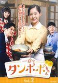 一途なタンポポちゃん <テレビ放送版> Vol.2