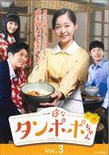 一途なタンポポちゃん <テレビ放送版> Vol.3