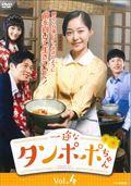 一途なタンポポちゃん <テレビ放送版> Vol.4
