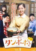 一途なタンポポちゃん <テレビ放送版> Vol.8