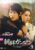 朝鮮ガンマン <テレビ放送版> Vol.9