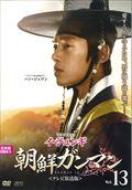 朝鮮ガンマン <テレビ放送版> Vol.13