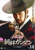 朝鮮ガンマン <テレビ放送版> Vol.14