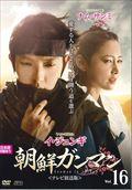 朝鮮ガンマン <テレビ放送版> Vol.16