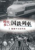 時代と歩んだ国鉄列車 2 進展する近代化