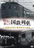 時代と歩んだ国鉄列車 3 無煙化計画と電車時代の到来