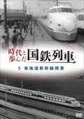 時代と歩んだ国鉄列車 5 東海道新幹線開業