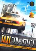 TAXI ブルックリン vol.1
