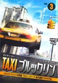 TAXI ブルックリン vol.3