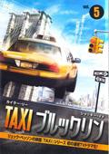 TAXI ブルックリン vol.5
