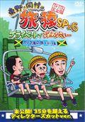 東野・岡村の旅猿SP&6 プライベートでごめんなさい… カリブ海の旅 ドキドキ編 プレミアム完全版