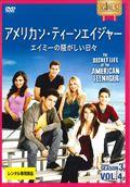 アメリカン・ティーンエイジャー シーズン3〜エイミーの騒がしい日々〜 Vol.4