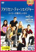アメリカン・ティーンエイジャー シーズン3〜エイミーの騒がしい日々〜 Vol.5