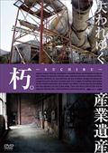 朽。-KUCHIRU- 失われゆく産業遺産
