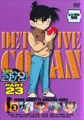 名探偵コナン DVD PART23 vol.3