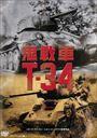 �����T-34 �˥塼�ޥ�����