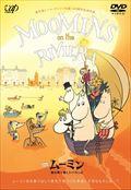 劇場版ムーミン 南の海で楽しいバカンス