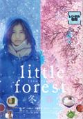 リトル・フォレスト 冬/春