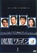 流星ワゴン vol.1