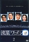 流星ワゴン vol.2
