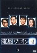 流星ワゴン vol.5