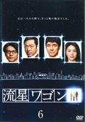 流星ワゴン vol.6
