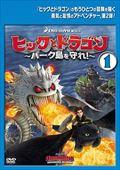 ヒックとドラゴン〜バーク島を守れ!〜 vol.1